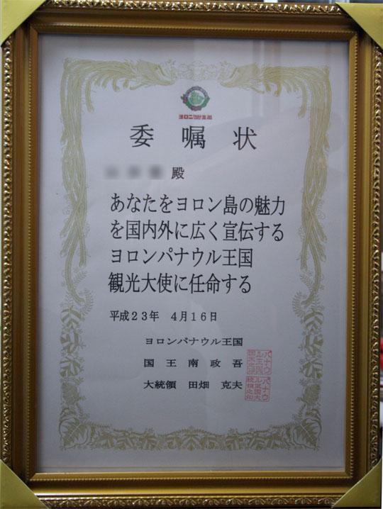 与論島の観光大使になりましたん(^^)