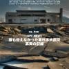 震災の写真展