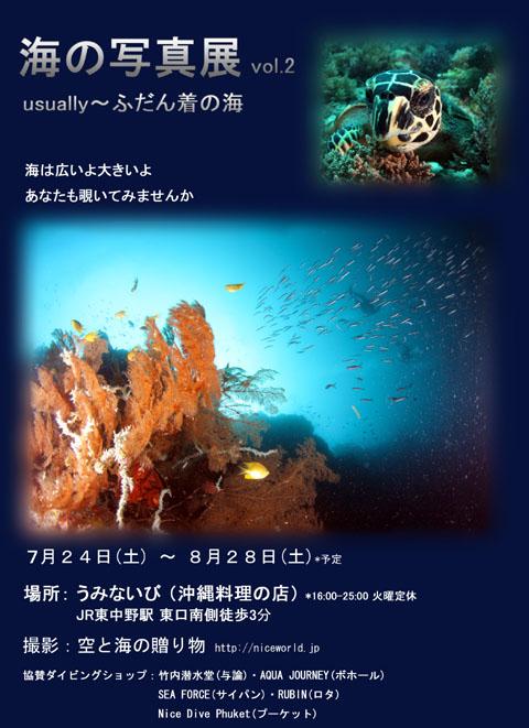 海の写真展 vol.2   開催のお知らせ